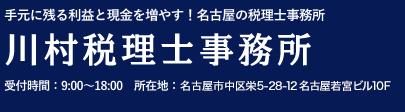 顧客の利益を増やす名古屋市中区の税理士事務所|川村税理士事務所