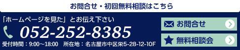 電話番号052-252-8385 受付時間:9:00~18:00 所在地:愛知県名古屋市中区大須3-40-35-3F
