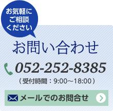 お気軽にご相談ください お問合せ 電話番号 0568-65-8385 (受付時間9:00~18:00)