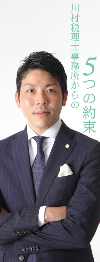 川村税理士事務所からの 5つの約束